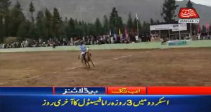 Rama Polo Festival to Conclude With Final Match Today