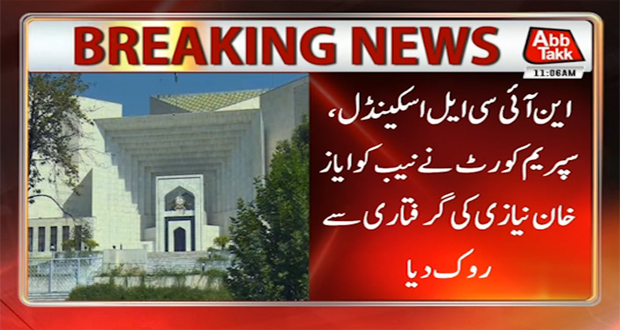 SC Bars NAB From Arresting NICL Former Head