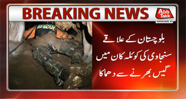 Gas Explosion in Sanjawi Coal Mine Kills 4, Traps 13