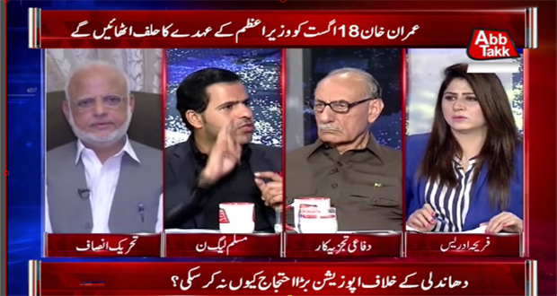Tonight With Fereeha Ep 861 – 10 August 2018,