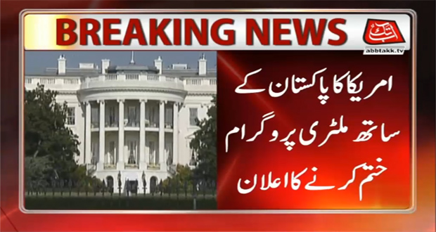 US cuts Military Training Programmes with Pakistan
