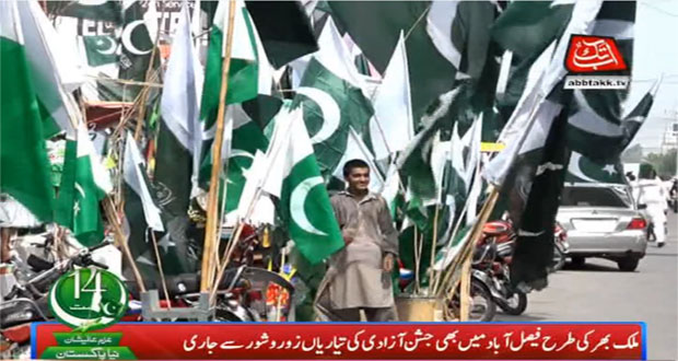 Independence Day Preparations Underway in Faisalabad