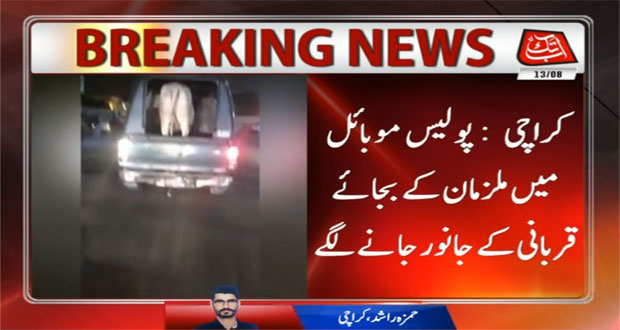 Police Van Used For Transporting Sacrificial Animal in Karachi