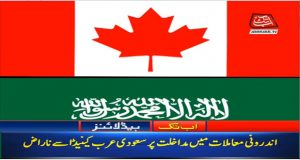 Saudi Expels Canadian Envoy Over Interference
