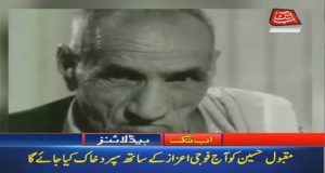 Sepoy Maqbool Hussain Will Be Laid To Rest Today