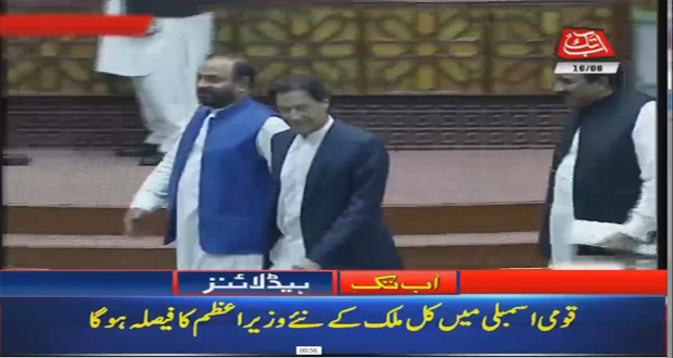 National Assembly To Meet Tomorrow For PM' Election