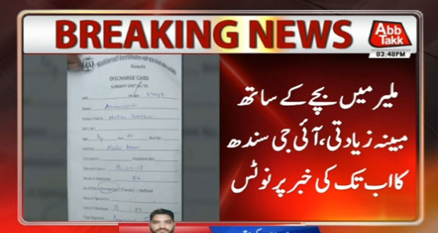 IG Sindh Police Takes Notice Of Child Abuse In Malir