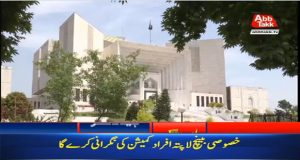 SC Constitutes Bench To Oversee Missing Persons Issues