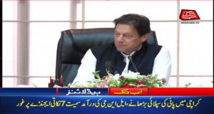 CCI Meeting Deliberates Seven Point Agenda Including Water