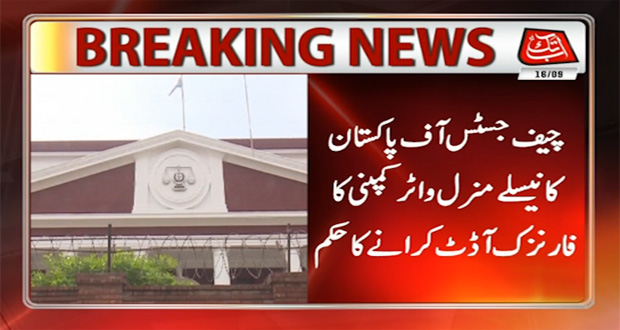 CJP Orders Forensic Audit Of Mineral Water Company