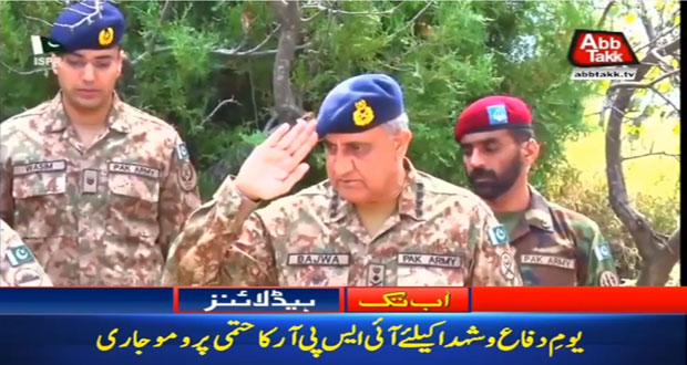 COAS Pays Tribute To Martyrs And Their Families