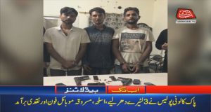 Four Street Criminals Arrested In Karachi