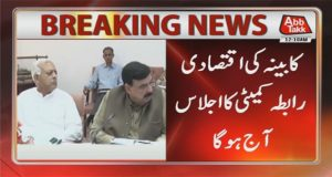 ECC To Take Up Power Tariff, LNG Terminal Issues Today
