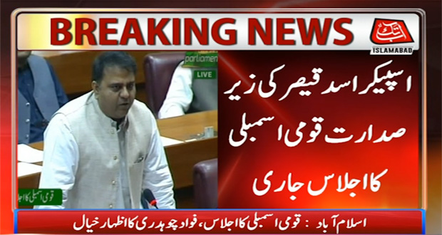 Information MInister Fawad Chaudhry Speaks in A Session