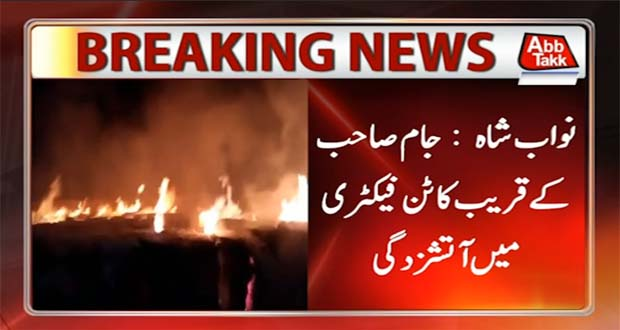 Fire Breaks-out In Cotton Factory