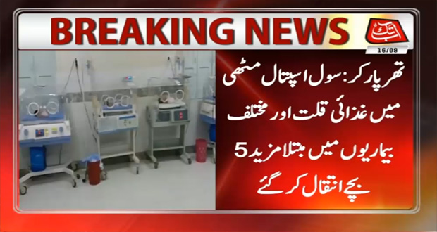 Five Children Die Due To Malnutrition In Thar