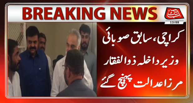 Zulfiqar Mirza Appears Before ATC