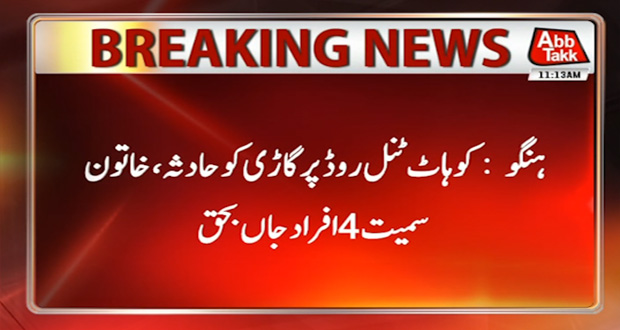 Four Including Woman Killed in Hangu Car Accident