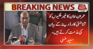 Saeed Ghani Condemns PM Imran's Announcement