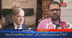 London: Heartbreaking Moment Witnessed On Shehbaz's Arrival