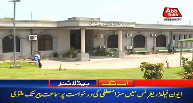 NAB Objects Hearings On Pleas Challenging Avenfield Verdict