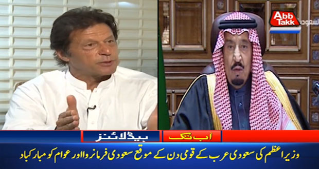 PM Khan Wishes Saudi King, Nation On National Day