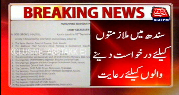Sindh Govt Allows 15 Years Relaxation In Age Limit For Jobs