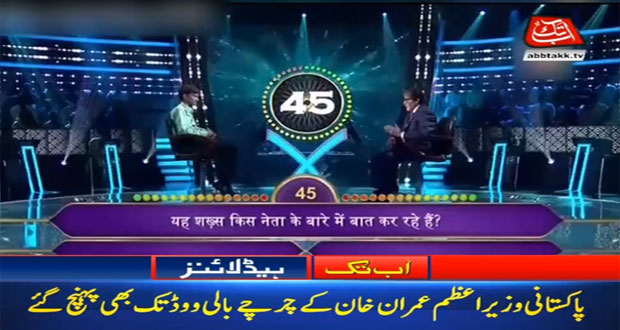 Quiz About PM Imran Khan Included In KBC