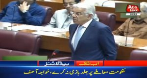 Khuwaja Asif Criticizes PTI Govt's Foreign Policy in NA