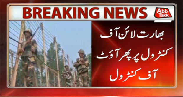 Civilian Martyred At LoC In Indian Firing