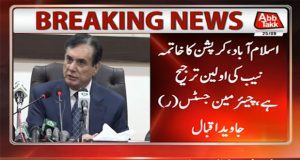 Elimination of Corruption Is Top Most Agenda: NAB Chairman