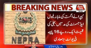 NEPRA Increases Electricity Tariff By Rs 1.16 Per Unit