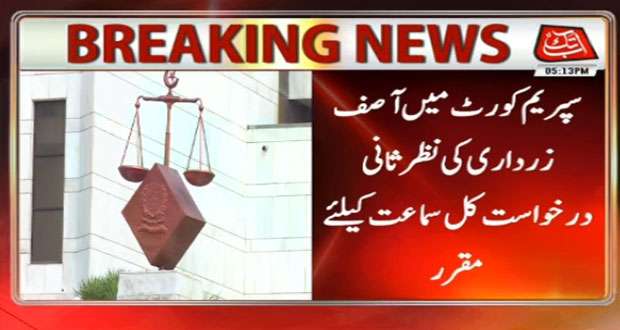 NRO Case: SC Accepts Zardari Review Petition for Hearing