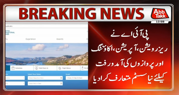 PIA Introduces New Reservation Operating System