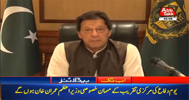 PM Will Be Chief Guest At Defence, Martyrs Day Ceremony