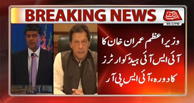 PM Imran Lauds ISI Contribution Towards National Security