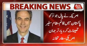 Paul Jones Arrives Islamabad as New US Ambassador to Pakistan