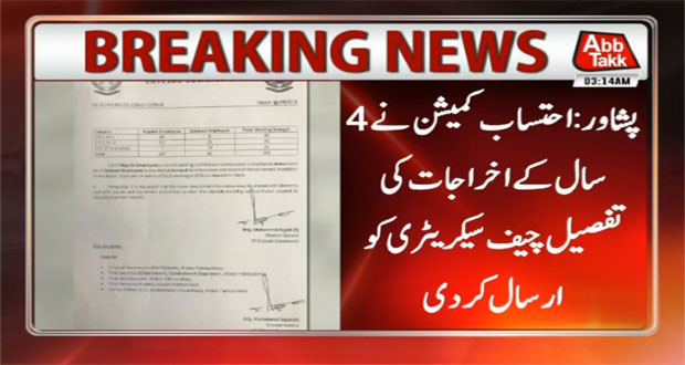 KP Ehtesab Commission Submits 4-Year Expenditure Report to CS