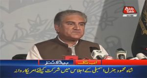 FM Qureshi Leaves For US To Attend UN Session