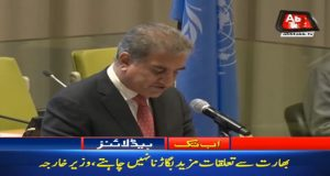 Pakistan Wants Better Relations With India: Qureshi