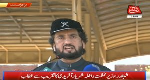 FC, Police Rendered Matchless Sacrifices : Shehryar Afridi