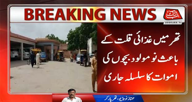 Three More Infants Die In Thar Due To Malnutrition
