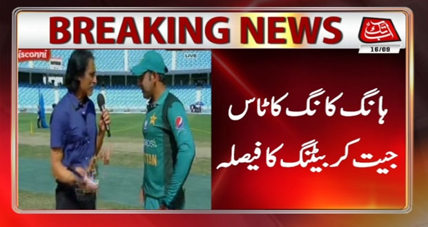 Hong Kong Choose To Bat First Against Pakistan