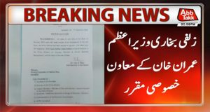 Zulfi Bukhari Appointed Special Assistant To PM