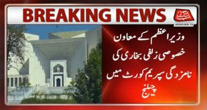 zulfi Bukhari's Appointment as Special Assistant Challenged at SC