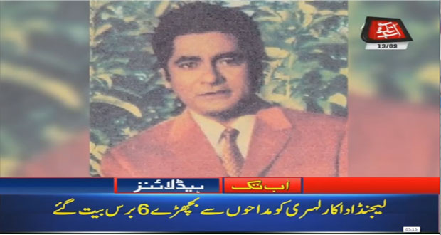 Sixth Death Anniversary Of Comedian Lehri Today