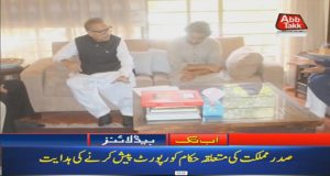 President Alvi Directs Complete Investigation In Amal Case