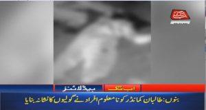 Former Taliban Commander Murdered in Bannu
