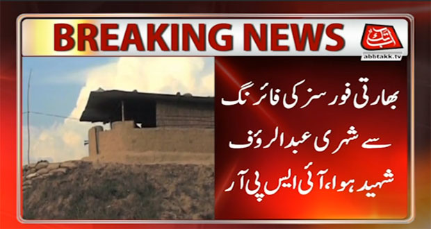 Civilian Martyred In Unprovoked Indian Firing At LoC