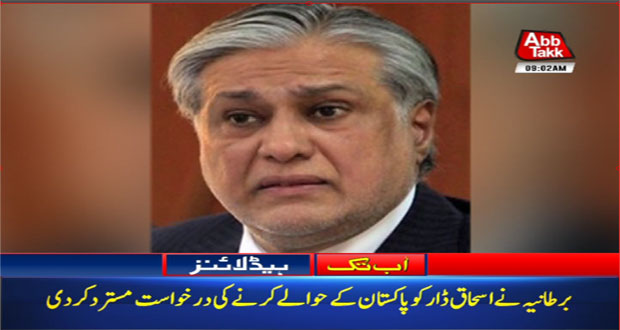 UK Rejects Petition To Extradite Ishaq Dar